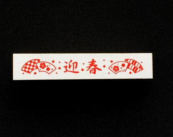 Happy New Year Rubber Stamp - Japanese Rubber Stamp - Traditional Japanese Rubber Stamp - Hand Fans and Plum Blossoms