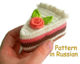Crochet PATTERN for a piece of cake * Play Food * Amigurumi tutorial PDF file * crochet food * мастер-класс вязаный тортик* вязаные сладости