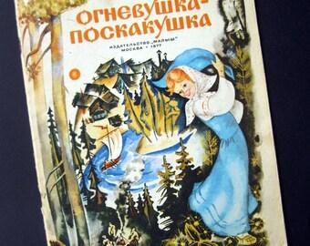 """Vintage Soviet children's book  Pavel Bazhov """"Ognevushka-poskakushka""""  - Published in the USSR"""