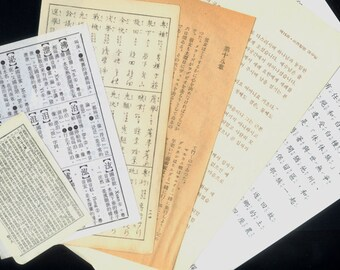 Asian Text Package - 16 Pages - Chinese, Japanese, Korean - Collage, Decoupage, Mixed Media