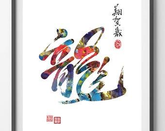 Chinese Zodiac Dragon watercolor print Sign Of Dragon Zodiac Sign poster Chinese calligraphy dragon print wall art illustration [291]