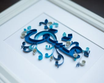 """Quilling wall art """"eshgh"""", """"love"""", quilled paper home decor"""