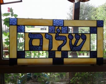 Stunning Shalom in Hebrew stained glass