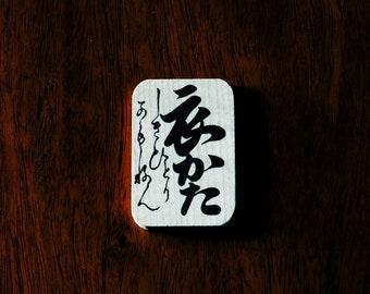 1 Japanese Vintage Calligraphy Wooden Game Card - Karuta Hyakunin Isshu japanese poet 91