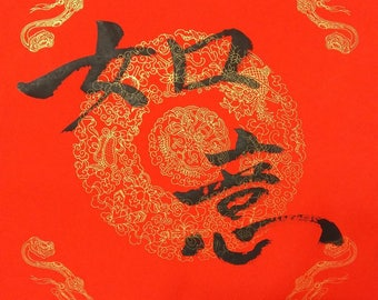 Chinese Calligraphy,China,calligraphy,writing,creation,Tradition,art, painting,picture,ink,penmanship,Handmade item,word,glad,Taiwan,Lucky