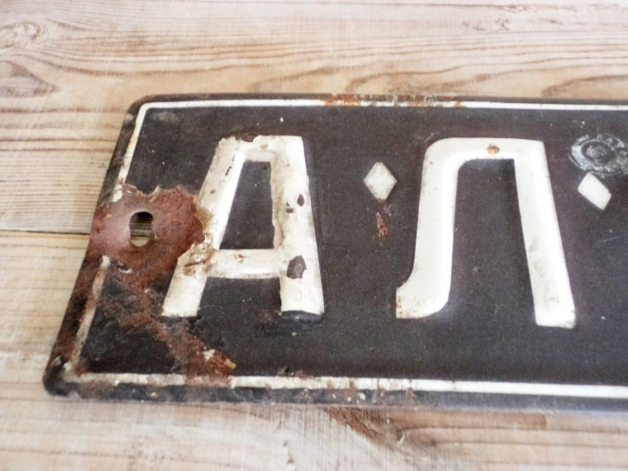 Vintage Car Registration Plate, Old Bulgarian License Plate, Old tin ...