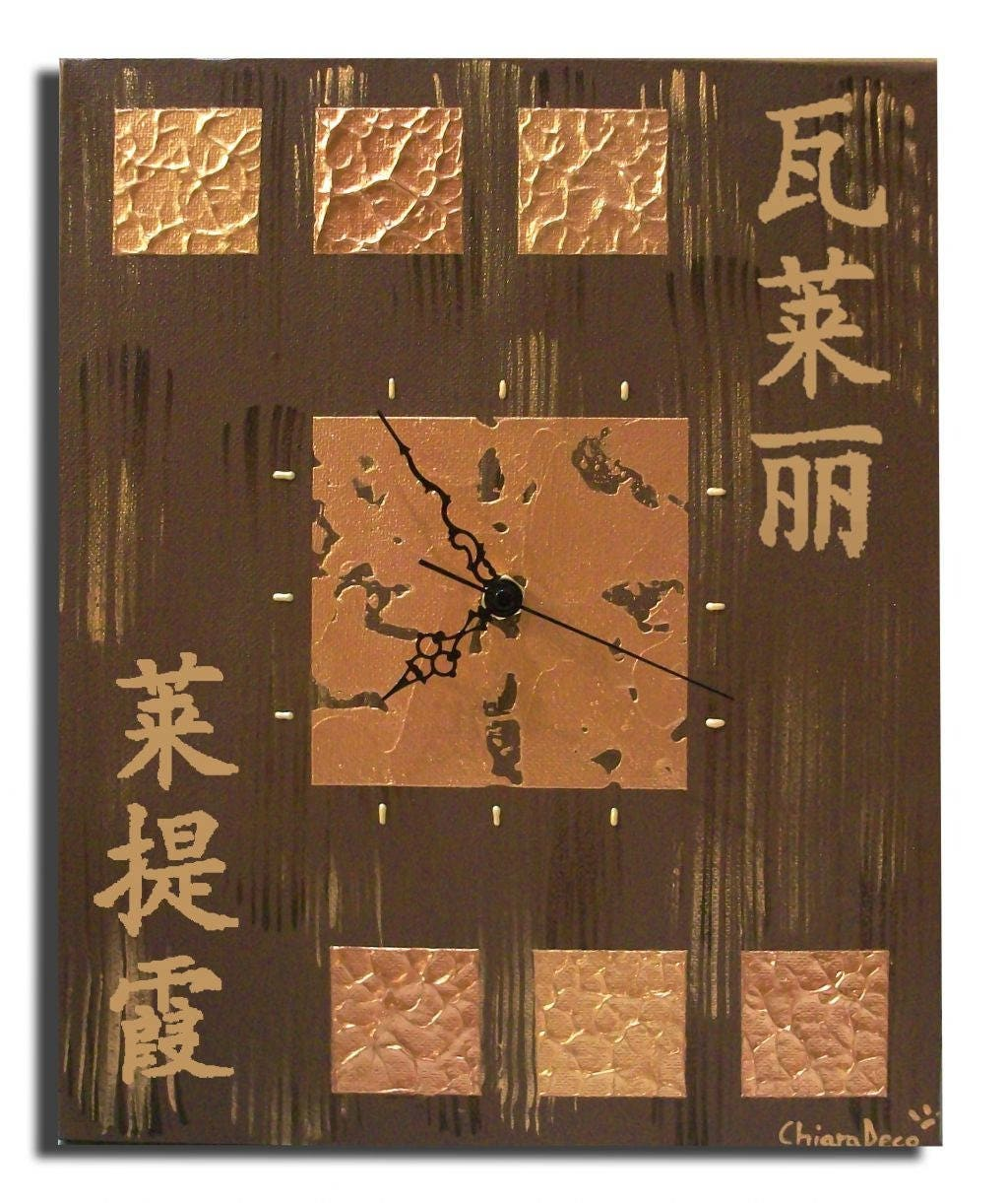 tableau horloge pr nom asiatique zen marron cadeau saint. Black Bedroom Furniture Sets. Home Design Ideas