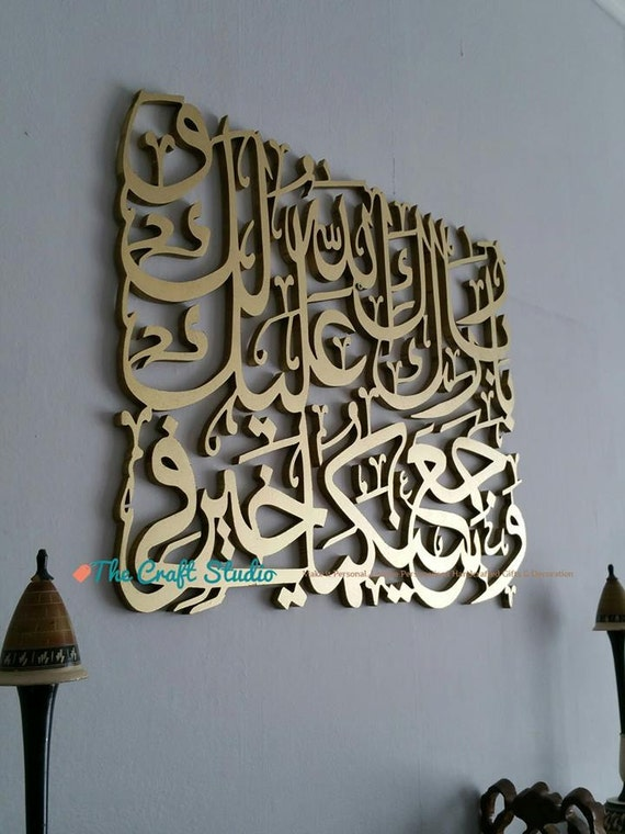 Handcrafted 3d Islamic Wall Art Islamic Calligraphy Islamic