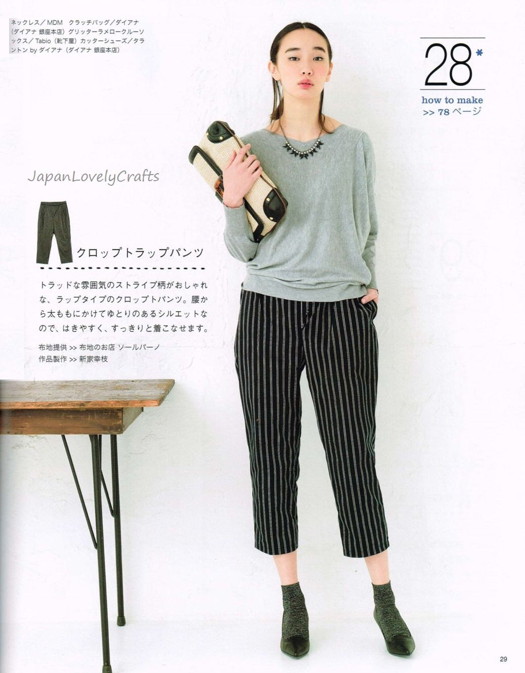 Easy skirt pants patterns japanese sewing pattern book for sold by japanlovelycrafts jeuxipadfo Image collections