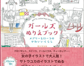 Girls Coloring Book Mary and Laura Cute Life - Livre the Coloriage by Sato Yuka ガールズぬりえブック メアリーとローラのかわいいくらし