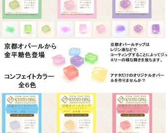 New colors Kyoto Opal [Kompeito color] × 1 crash type.