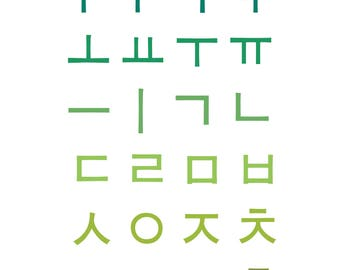 Korean Alphabet Print - Spring Green - 8x10 FREE SHIPPING