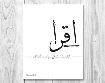 Instant Download Iqra Print - Arabic Calligraphy - Black and White Print - Arabic Print - Quranic Verse Print