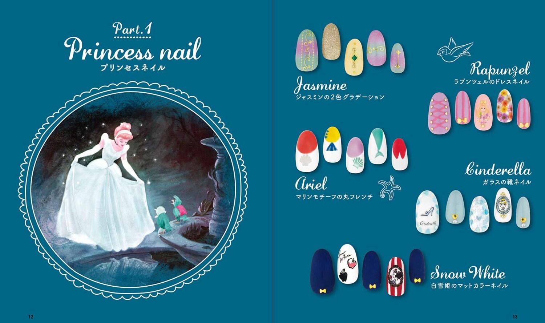 DISNEY Self Nail Art Book Japanese Nail Design Art Book How to Nail ...