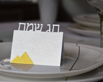 Passover place cards Passover Chag Sameach in Hebrew name