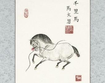 "Year of the Horse - horse art original Chinese watercolor horse painting ""Qian Li Ma"""