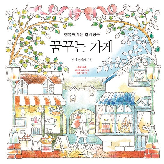 DREAM STORES Coloring Book For Adult My Longing Store