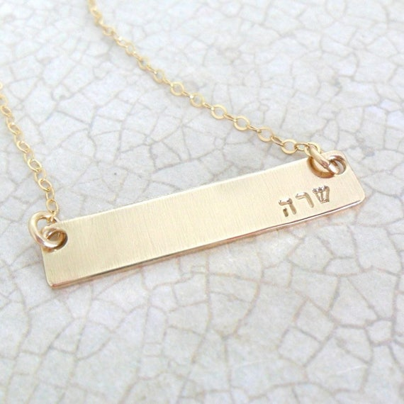 Hebrew Name Necklace - Gold Fill Bar - Bar Necklace - Horizontal Bar Necklace - Custom Name Jewelry - Name Plate Necklace - 14k Gold Fill