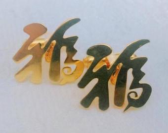 Vintage Gold Tone Japanese Kanji Cuff Links