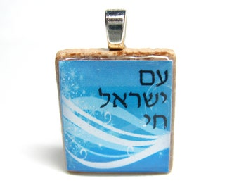 Am Yisrael Chai - The People of Israel Live - Hebrew Scrabble tile pendant - blue swoosh