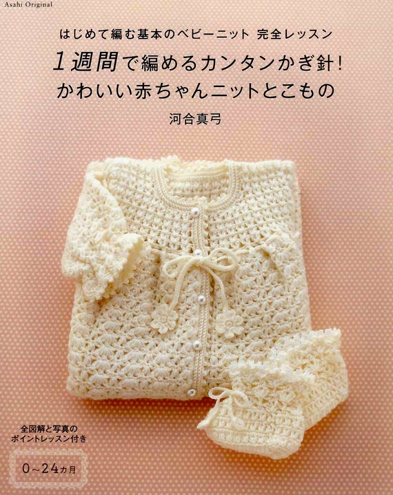 Baby Crochet Patterns Japanese Crochet Book Pdf Baby Boy