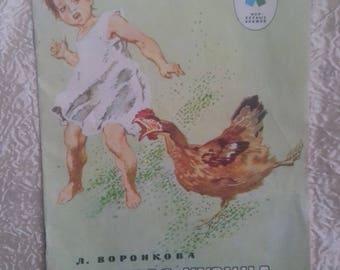 Children's story Soviet book book the USSR children's book