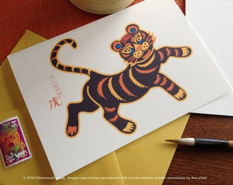 Tiger Chinese New Year Card - Chinese Zodiac Animal Card Set