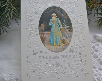 Unused New Year/Christmas vintage postcard, Snegurochka, Russian Christmas double postcard, Soviet 1980s postcard, Christmas illustration
