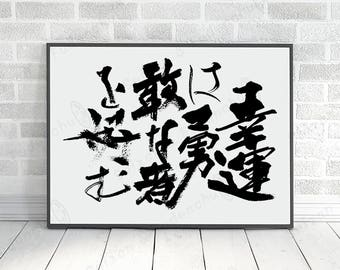 Fortune favors the bold,Japanese Calligraphy,Art Print,Wall Art,Instant Download