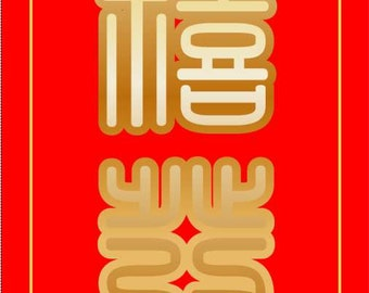 Этикетки Китайский Новый год/ Chinese New Year Tree Labels
