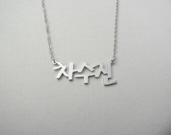 Korean Name Sterling silver Necklace Hangul Custom Personalised jewelry