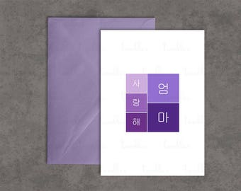 Korean Mother's Day Card / Korean Mother's Day / Korean Mother Card / Korean Mother Gift / Korean Card / Casual & Informal / 엄마 사랑해 / Hangul