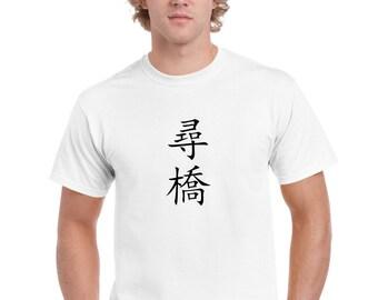 Wing Chun Kung Fu Chum Kiu T-Shirt by Ameiva Apparel