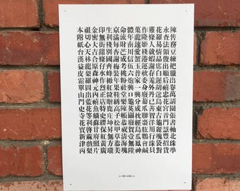 Traditional letterpress A3 Chinese Songti type specimen poster