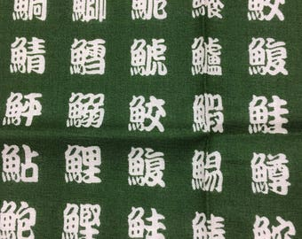 Furoshiki, green furoshiki, wrapping cloth, Japanese fabric, Japanese tapestry, Wall Hanging, furoshiki gift, fish kanji