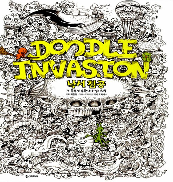 Doodle Invasion Zifflins Coloring Book For Adult