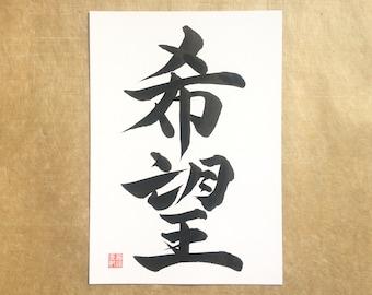 HOPE - Japanese Calligraphy, Kanji, Size A4 [#180407C]