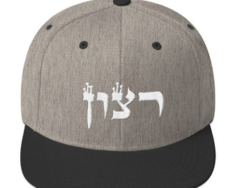 Snapback Hat The word desire in Hebrew Snapback Hat 3D Puff Embroidered baseball cap hat unisex 100% cotton Made in the USA