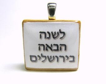 "L'shanah haba'ah b'yirushalayim - ""Next year in Jerusalem"" - white Hebrew Scrabble tile pendant"
