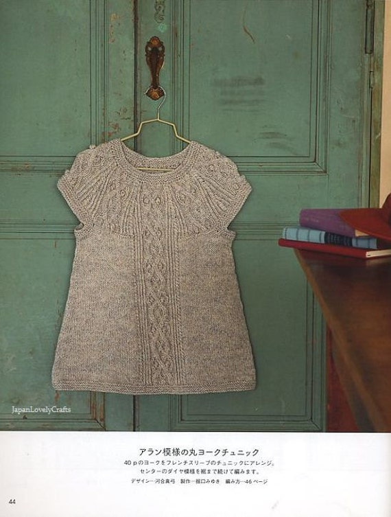 Lovey Hand Knitted Sweater Patterns Japanese Knitting Pattern