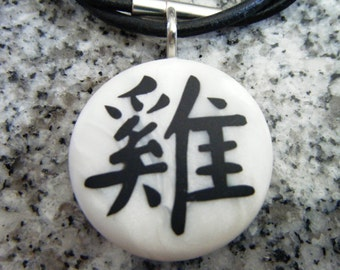 ROOSTER Chinese Zodiac signs hand carved on a polymer clay mother of pearl color background.  Pendant comes with a FREE  necklace.