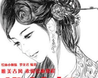 Painting beauty - Chinese line art tutorial book