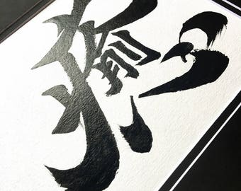 Healing - Japanese Calligraphy Kanji Art