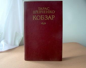 Kobzar Taras Shevchenko Vintage Book in ukrainian language culture Ukrainian gift for bookworm literature Reading gift for book lovers