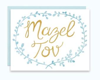Bat mitzvah card etsy mazel tov card watercolor mazel tov card jewish wedding card bar mitzvah card m4hsunfo