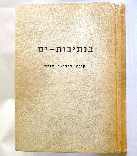 Benesivoth-Yam: Collections of Torah Studies 1970 Yeshivath Lomza of Petah Tikva Israel - Hebrew Language