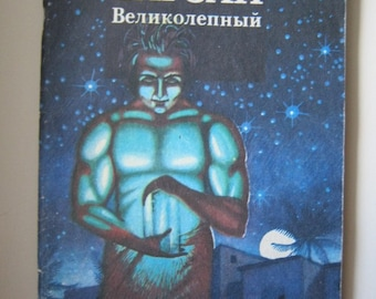 Tarzan the magnificent, Edgar Rice Burroughs, book in russian