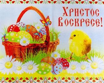 "Easter  Basket  ""Christ is Risen"" large cover"
