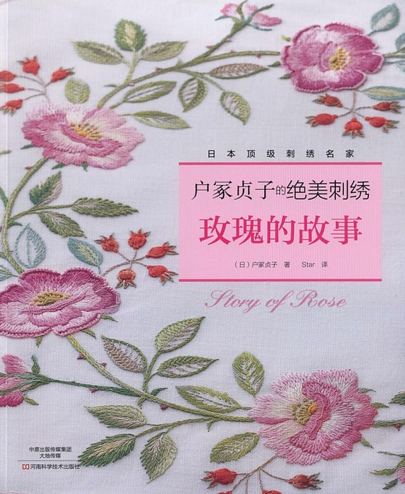 42 rose embroidery patterns rose embroidery embroidery patterns 42 rose embroidery patterns rose embroidery embroidery patterns botanical japanese embroidery book ebook pdf instant download from dt1010fo