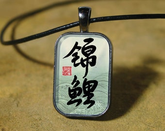 Koi (Nishikigoi): Glass Calligraphy Pendant - Necklace or Keychain